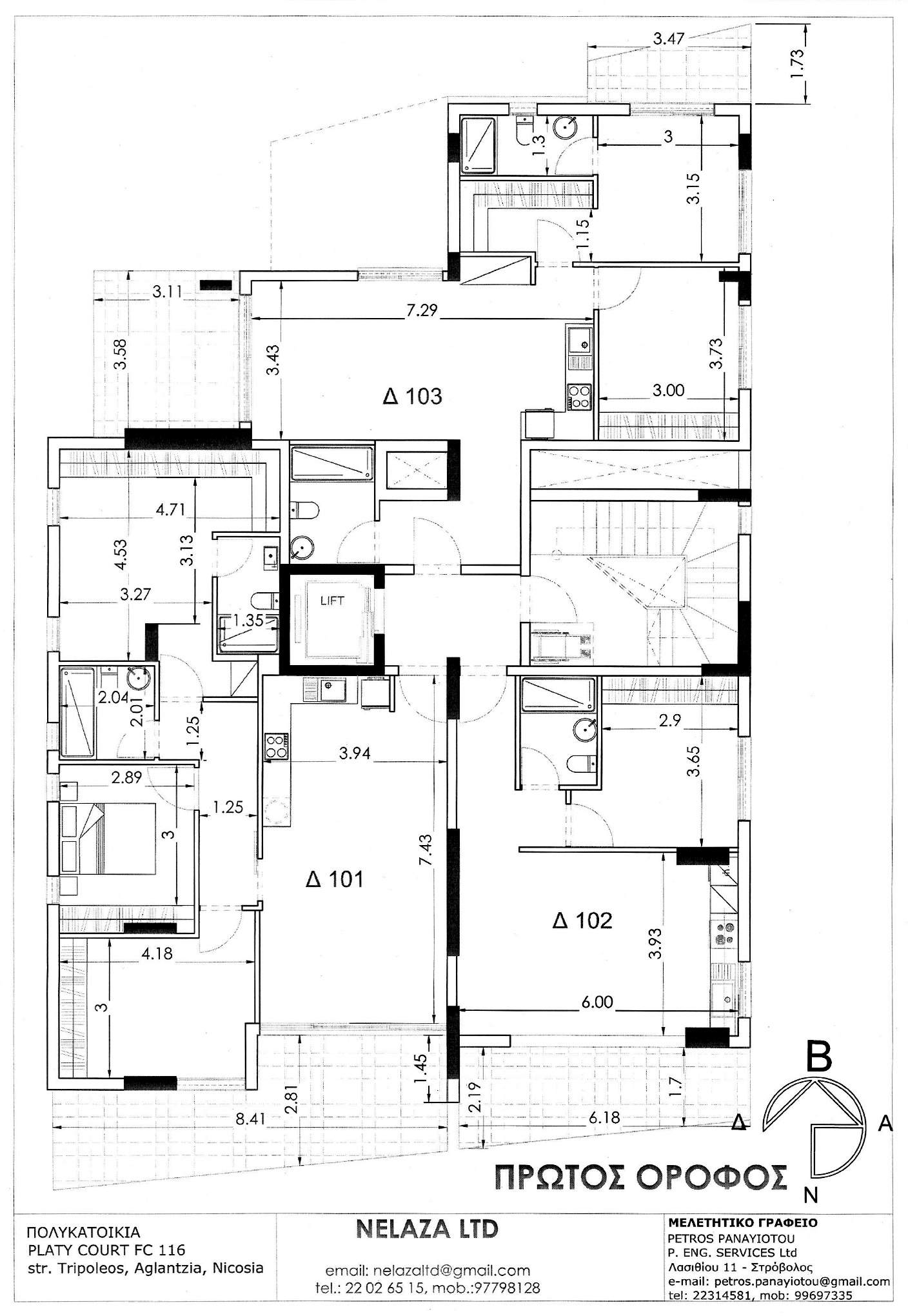 FC116-PLATY-COURT-1os